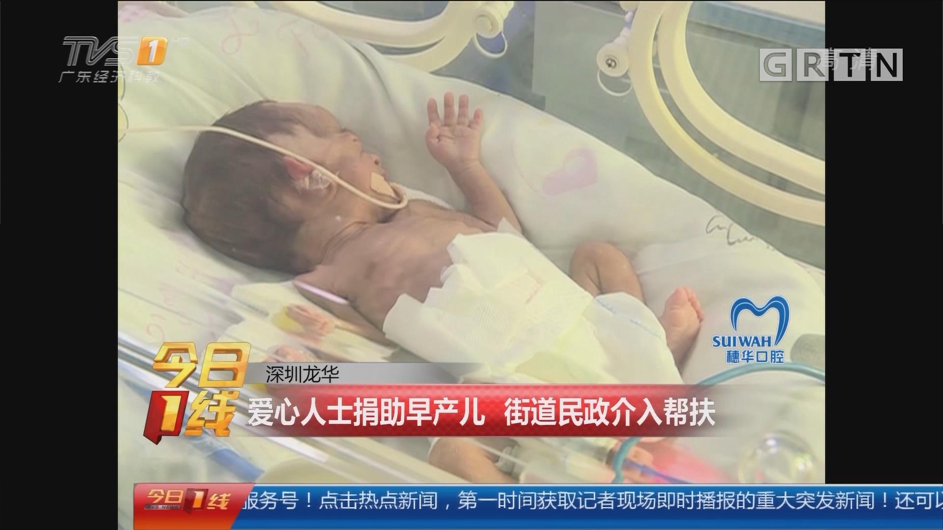 深圳龙华:爱心人士捐助早产儿 街道民政介入帮扶