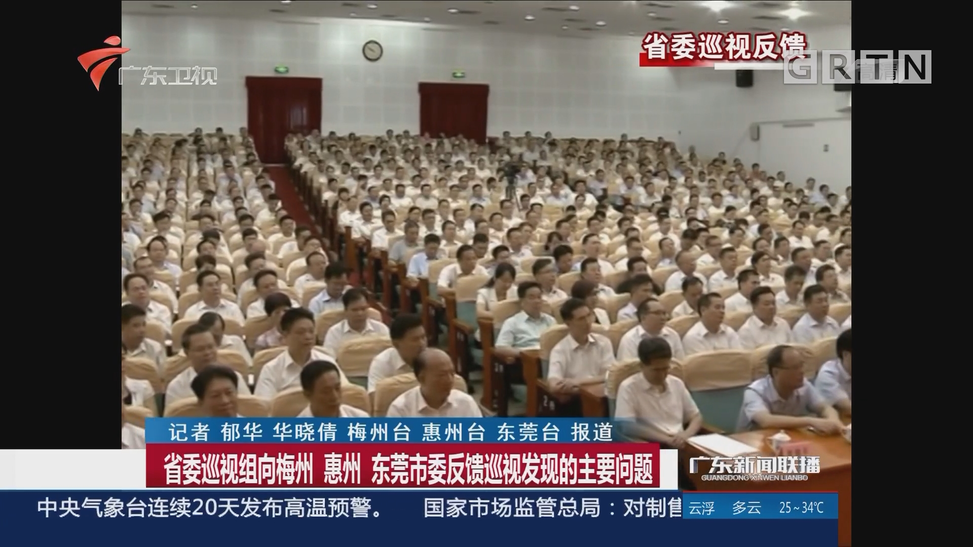 省委巡视组向梅州 惠州 东莞市委反馈巡视发现的主要问题