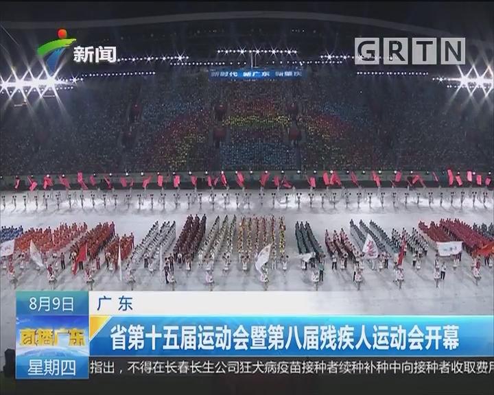 广东:省第十五届运动会暨第八届残疾人运动会开幕