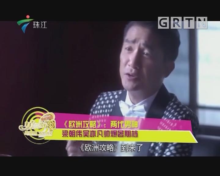 《欧洲攻略》:两代男神 梁朝伟吴亦凡帅爆暑期档
