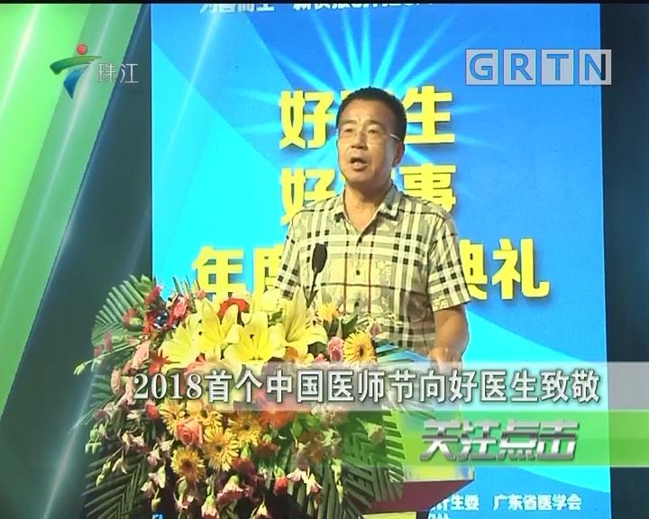 2018首个中国医师节向好医生致敬