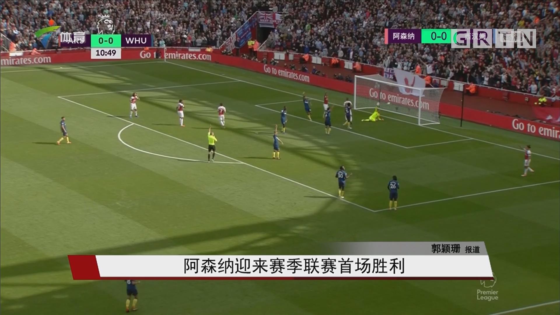 阿森纳迎来赛季联赛首场胜利