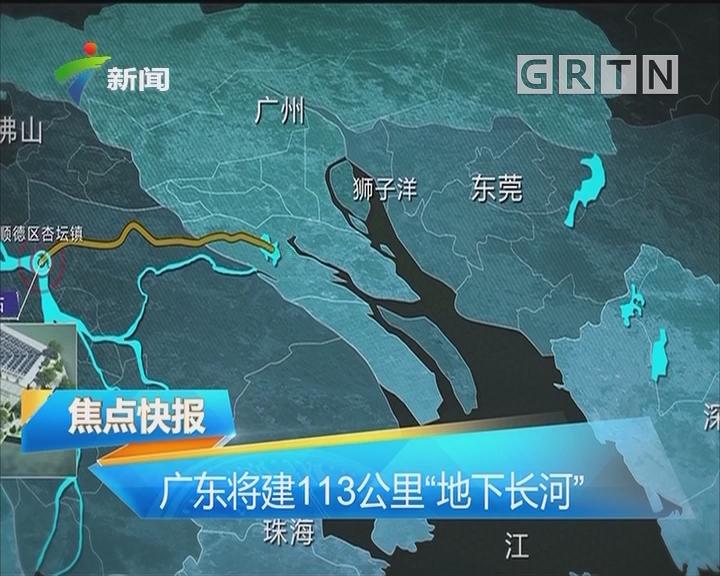 """广东将建113公里""""地下长河"""""""
