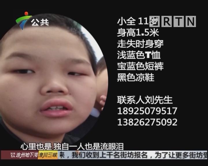 寻人:11岁男孩离家出走 与家人失联2日