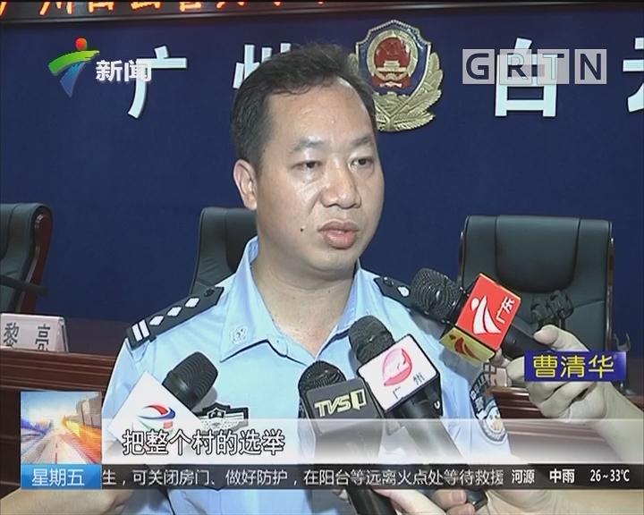 """扫黑除恶:广州白云太和""""村霸""""团伙覆灭 26人被抓"""