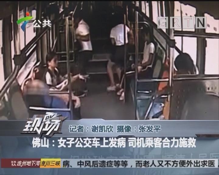 佛山:女子公交车上发病 司机乘客合力施救