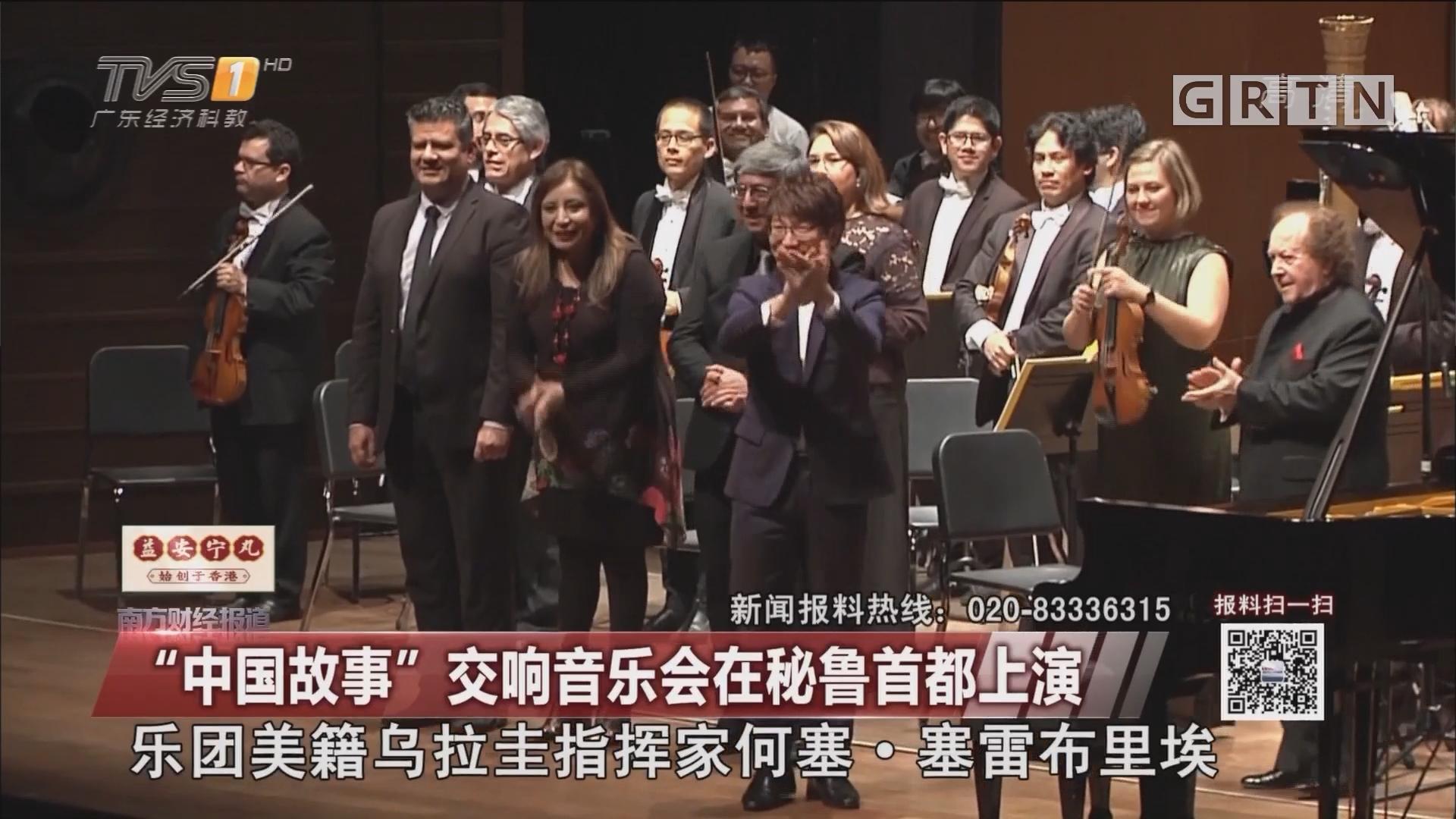 """""""中国故事""""交响音乐会在秘鲁首都上演"""