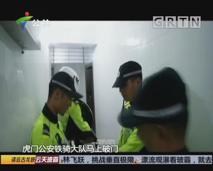 东莞:虎门铁骑当机立断 成功解救被困人质