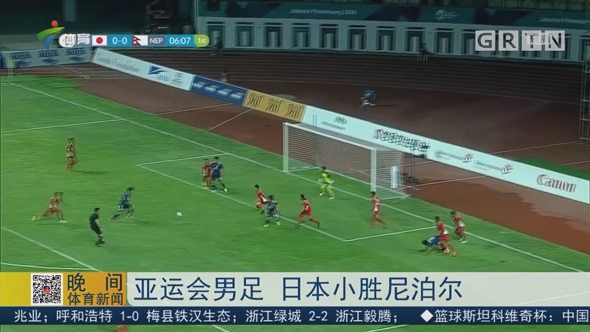 亚运会男足 日本小胜尼泊尔