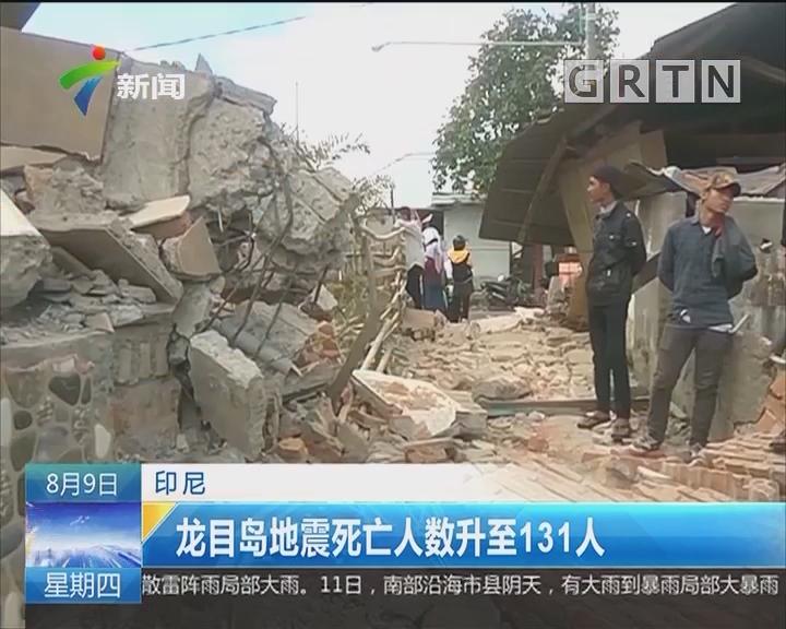 印尼:龙目岛地震死亡人数升至131人