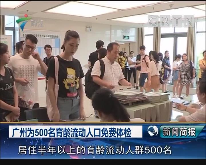 广州为500名育龄流动人口免费体检