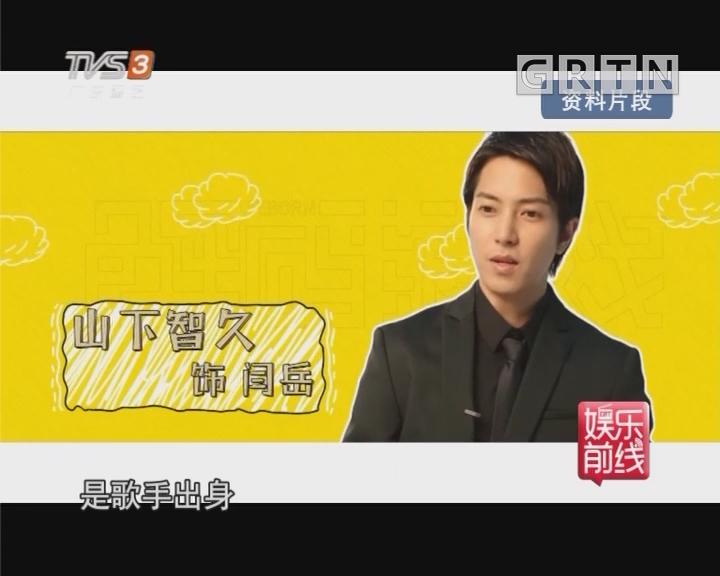 《解码游戏》山下智久中国电影首秀引期待