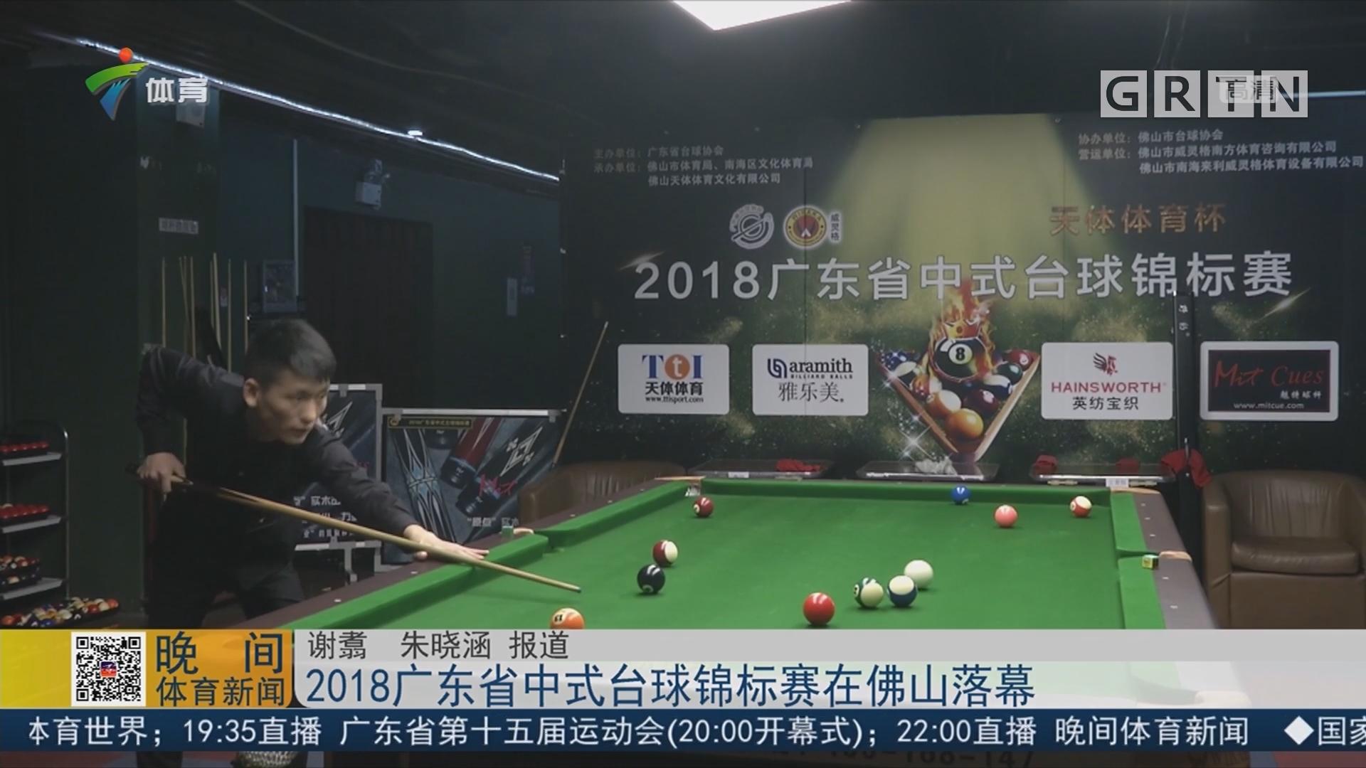 2018广东省中式台球锦标赛在佛山落幕
