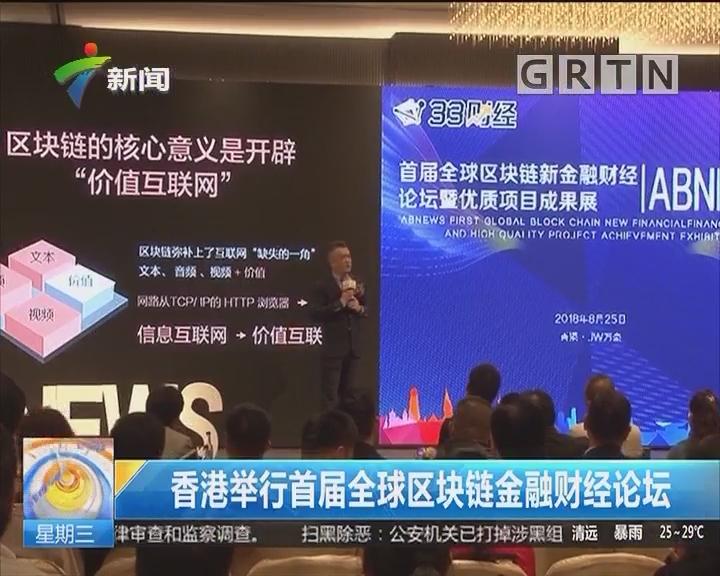 香港举行首届全球区块链金融财经论坛