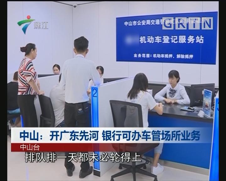 中山:开广东先河 银行可办车管场所业务