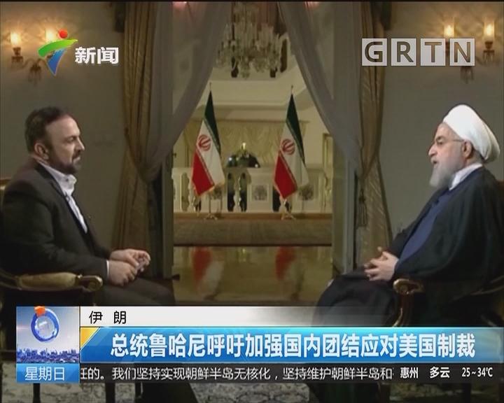 伊朗:总统鲁哈尼呼吁加强国内团结应对美国制裁
