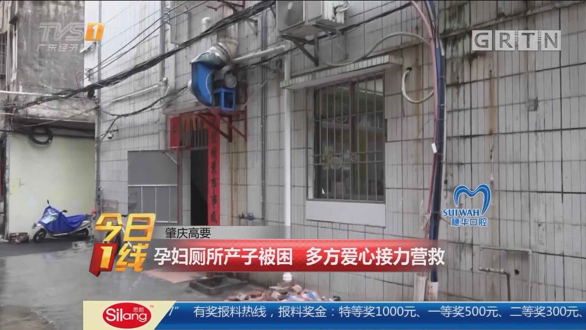 肇庆高要:孕妇厕所产子被困 多方爱心接力营救