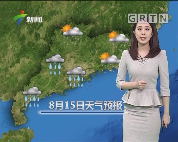 20180815天气预报