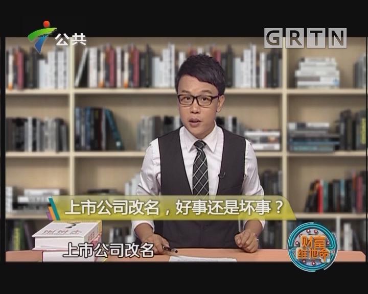 [2018-08-25]财富维他命:上市公司改名,好事还是坏事?