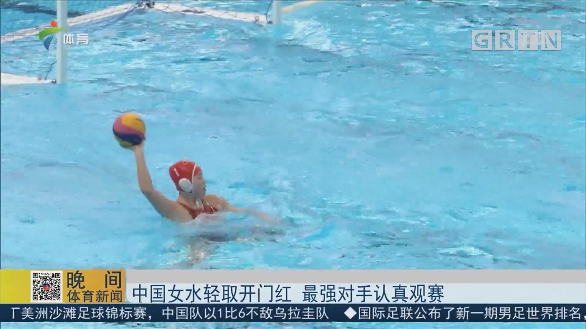 中国女水轻取开门红 最强对手认真观赛