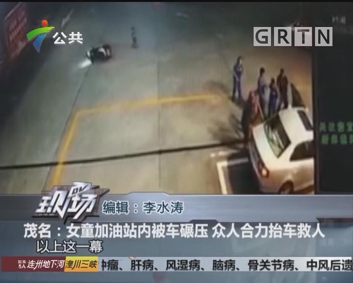 茂名:女童加油站内被车碾压 众人合力抬车救人