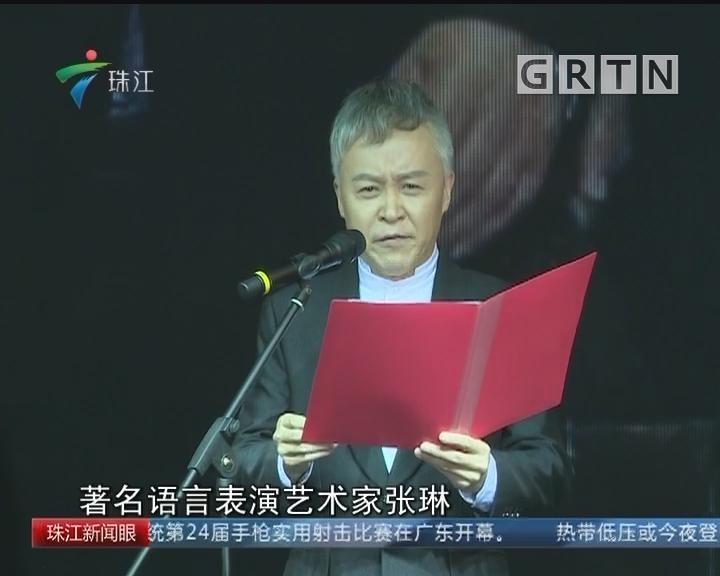"""南国书香节:与""""朗读者相遇""""诵读经典之美"""