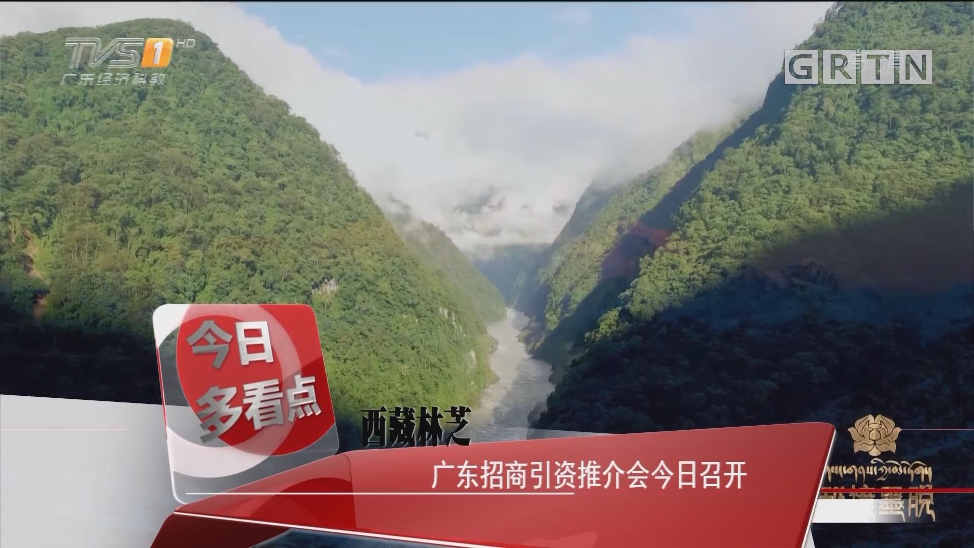西藏林芝:广东招商引资推介会今日召开
