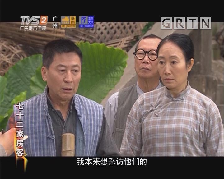 [2018-08-28]七十二家房客:替罪羊(下)