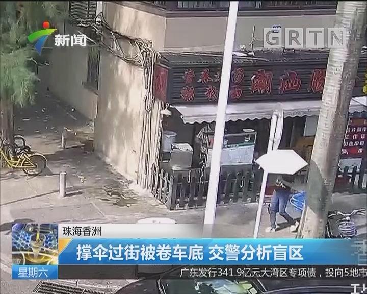 珠海香洲:撑伞过街被卷车底 交警分析盲区