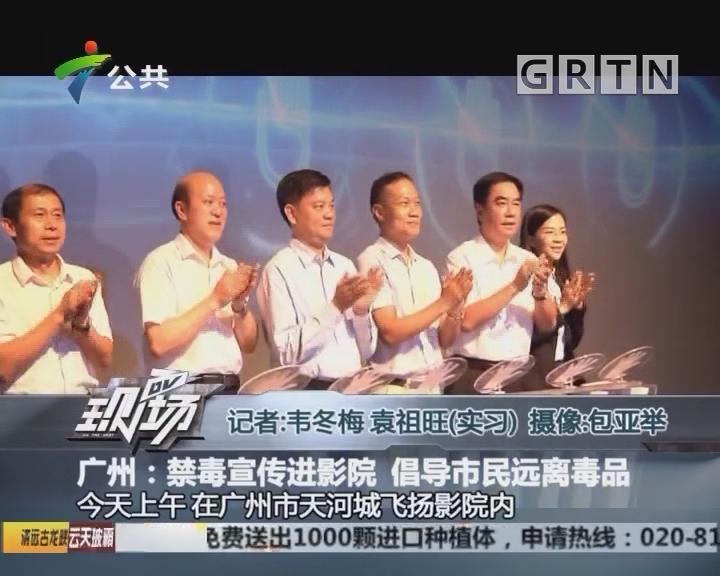 广州:禁毒宣传进影院 倡导市民远离毒品
