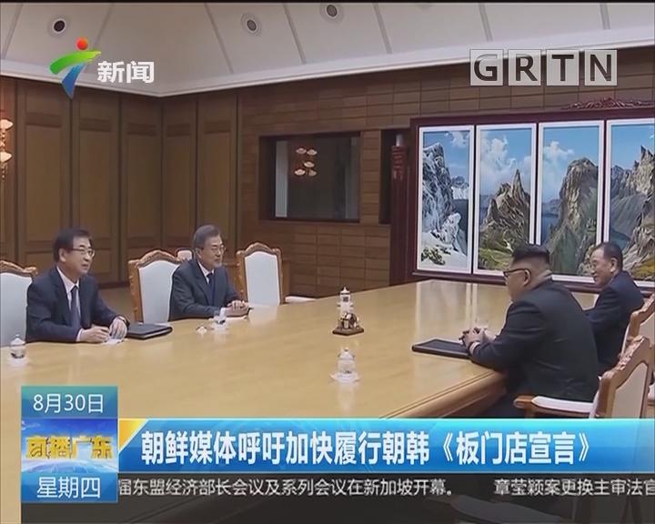 朝鲜媒体呼吁加快履行朝韩《板门店宣言》