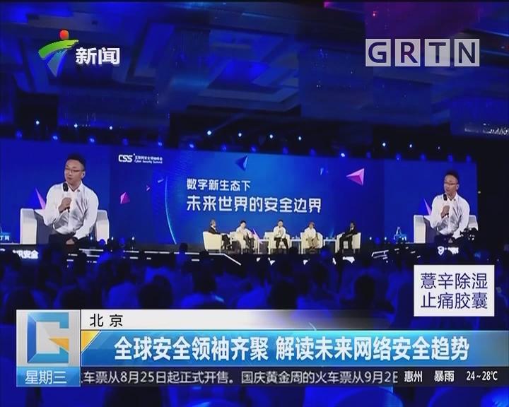 北京:全球安全领袖齐聚 解读未来网络安全趋势