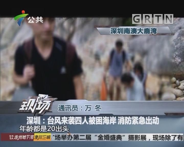 深圳:台风来袭四人被困海岸 消防紧急出动
