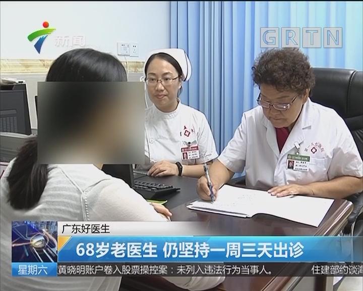 广东好医生:68岁老医生 仍坚持一周三天出诊