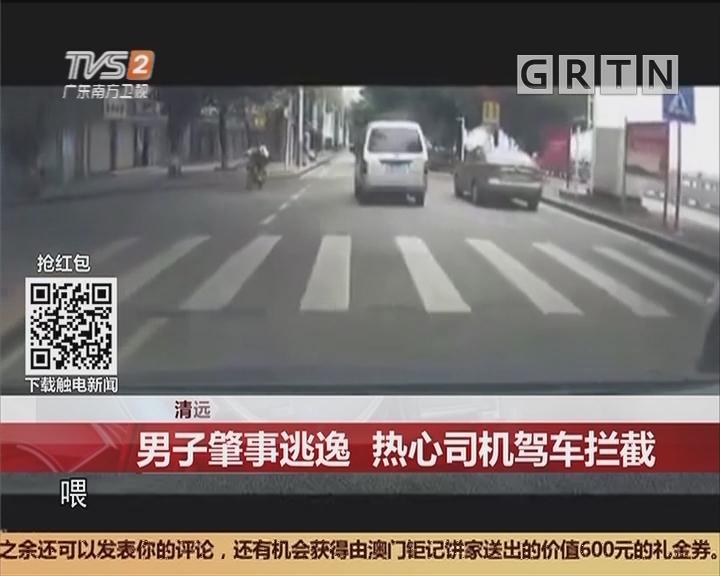 清远:男子肇事逃逸 热心司机驾车拦截