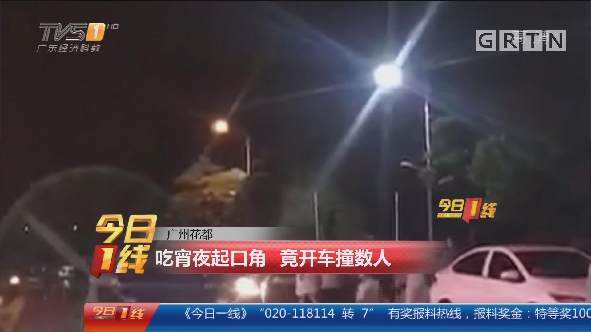 广州花都:吃宵夜起口角 竟开车撞人