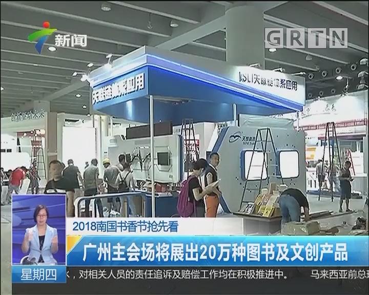 2018南国书香节抢先看:广州主会场将展出20万种图书及文创产品