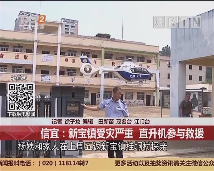 紧急救援 信宜:新宝镇受灾严重 直升机参与救援