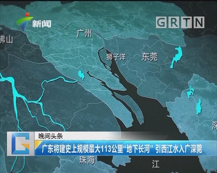 """广东将建史上规模最大113公里""""地下长河""""引西江水入广深莞"""