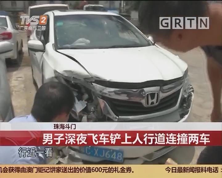 珠海斗门:男子深夜飞车铲上人行道连撞两车