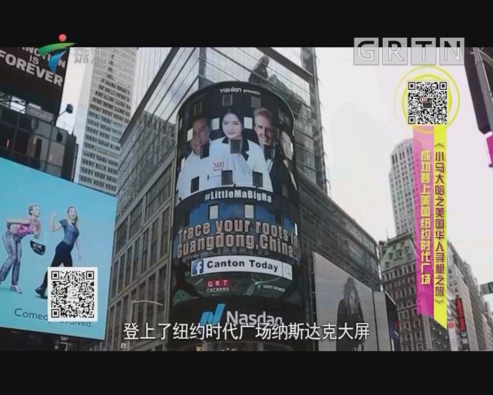 《小马大哈之美国华人寻根之旅》 成功登上美国纽约时代广场