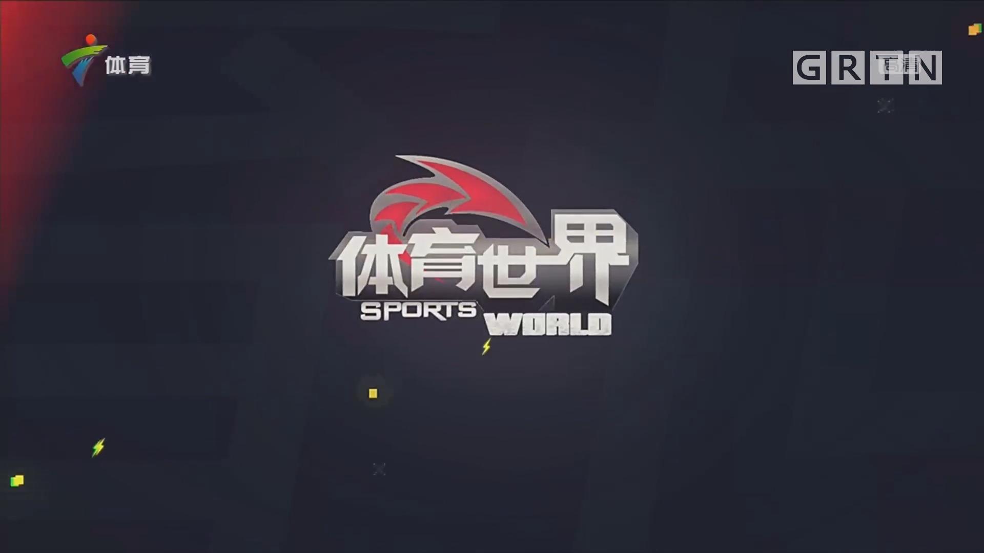 [HD][2018-08-26]体育世界:骑行粤港澳 共赢大湾区