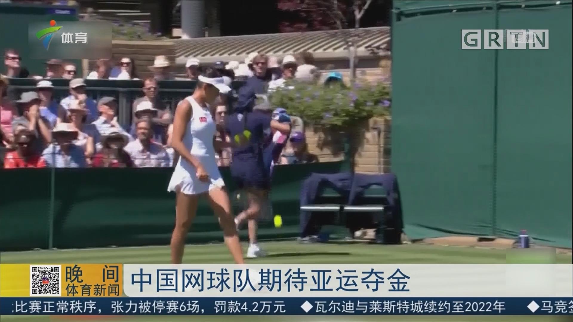 中国网球队期待亚运夺金
