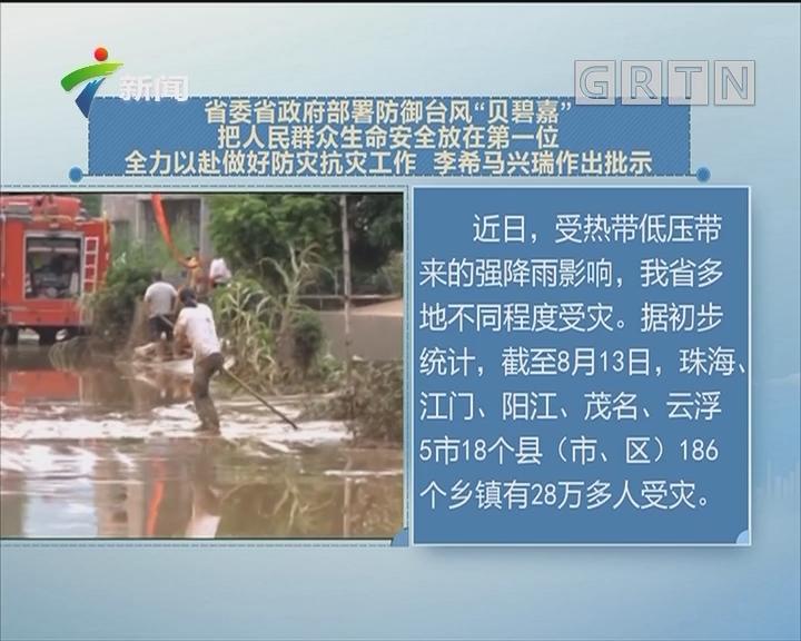 """省委省政府部署防御台风""""贝碧嘉"""" 把人民群众生命安全放在第一位 全力以赴做好防灾抗灾工作 李希马兴瑞作出批示"""