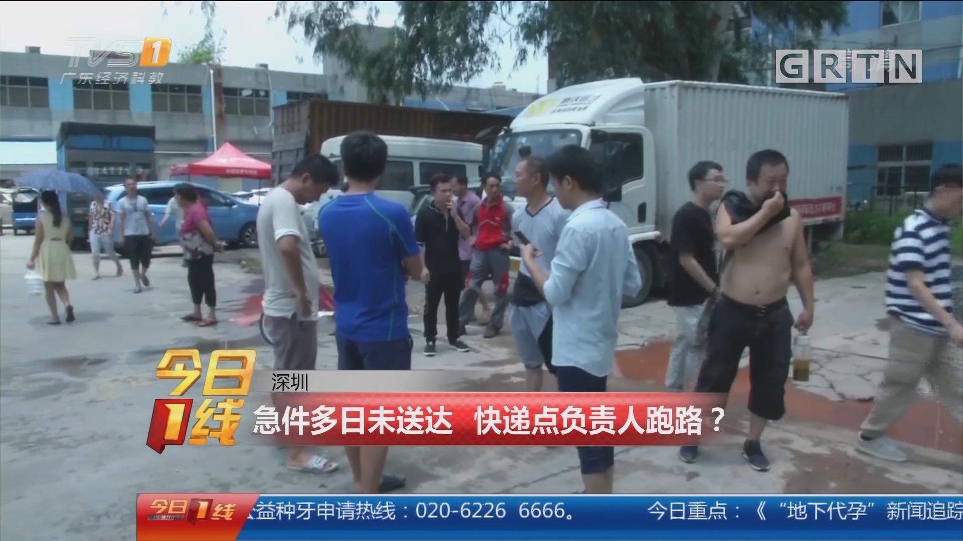 深圳:急件多日未送达 快递点负责人跑路?