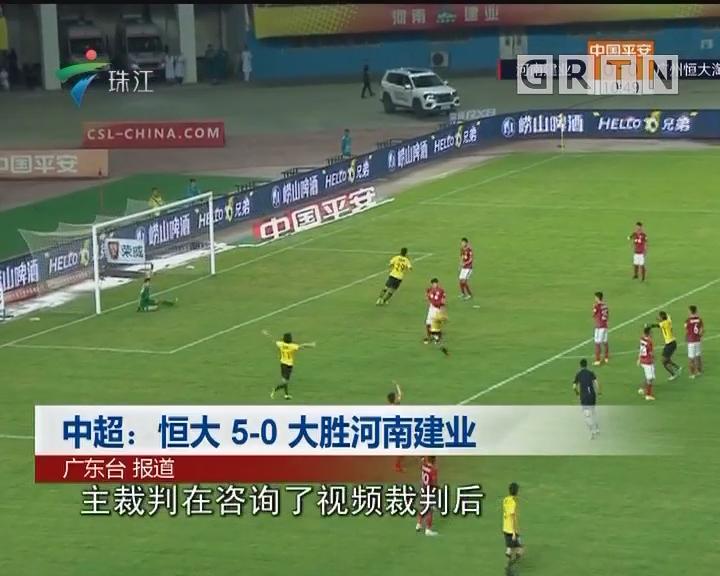 中超:恒大5—0大胜河南建业