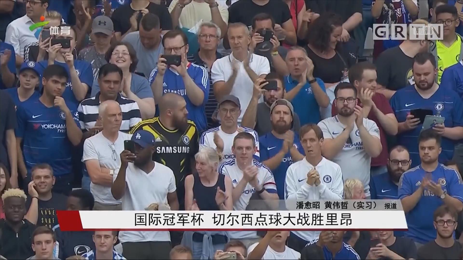 国际冠军杯 切尔西点球大战胜里昂