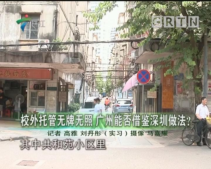 校外托管无牌无照 广州能否借鉴深圳做法?