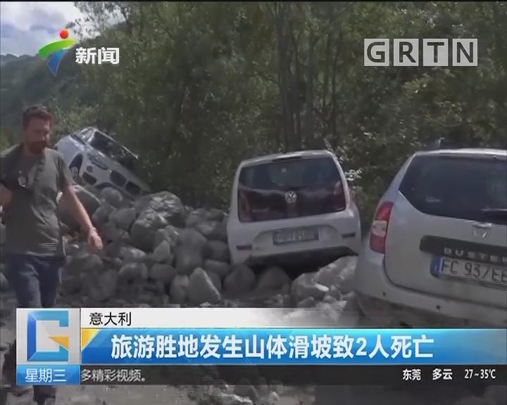 意大利:旅游胜地发生山体滑坡致2人死亡