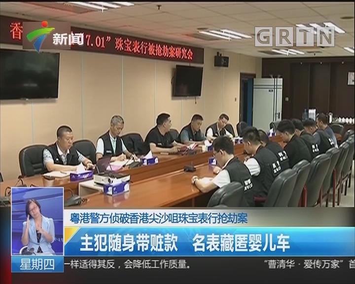粤港警方侦破香港尖沙咀珠宝表行抢劫案:主犯随身带赃款 名表藏匿婴儿车